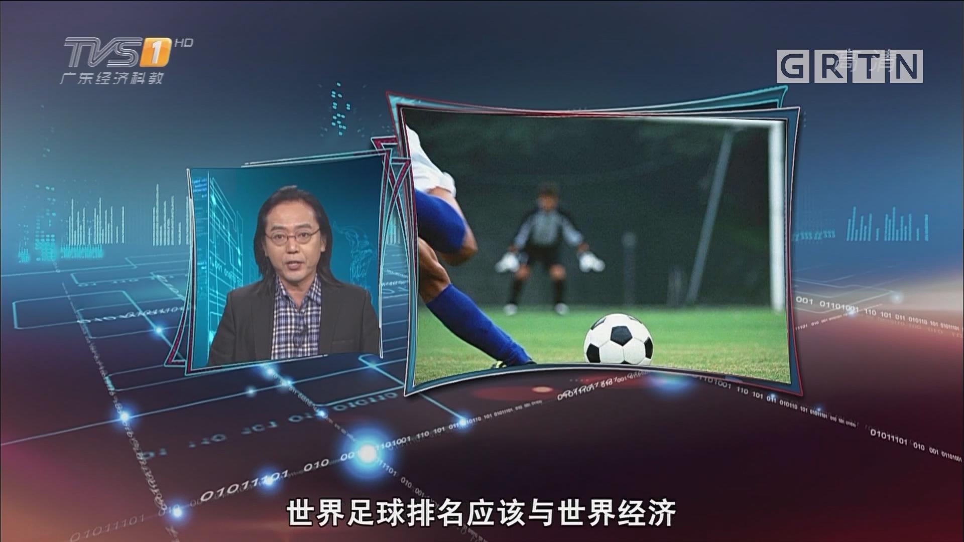 "[HD][2018-11-23]马后炮:冲不出亚洲竟年入千万? 中国足球""限薪""正当其时"