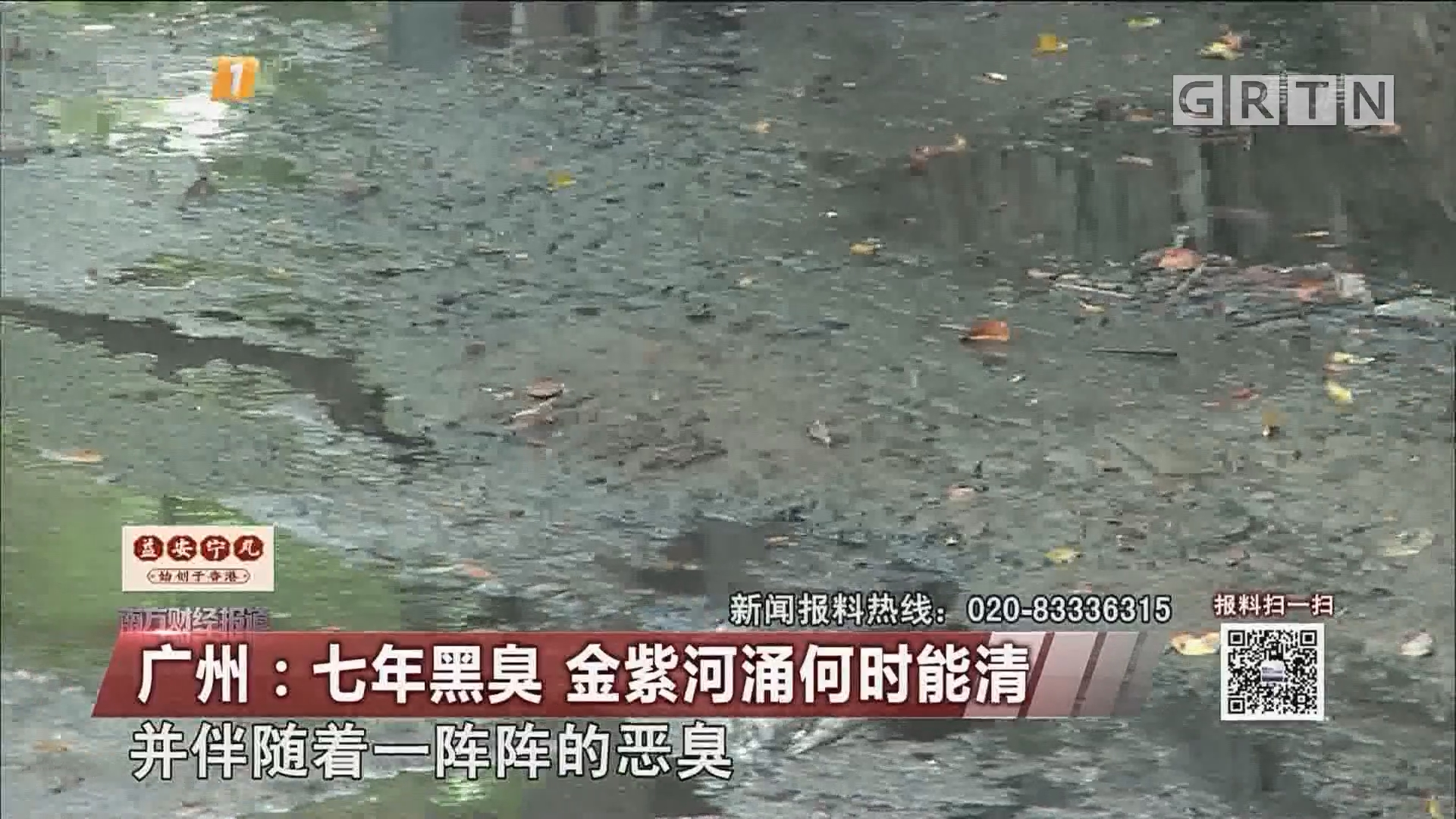 广州:七年黑臭 金紫河涌何时能清