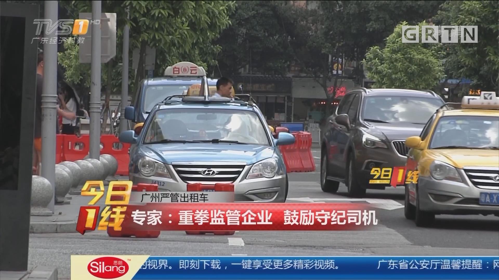 广州严管出租车 专家:重拳监管企业 鼓励守纪司机