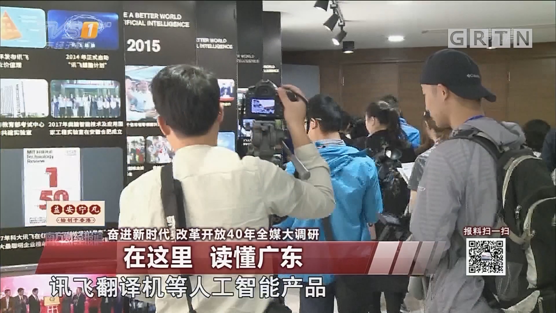 奋进新时代 改革开放40年全媒大调研:在这里 读懂广东