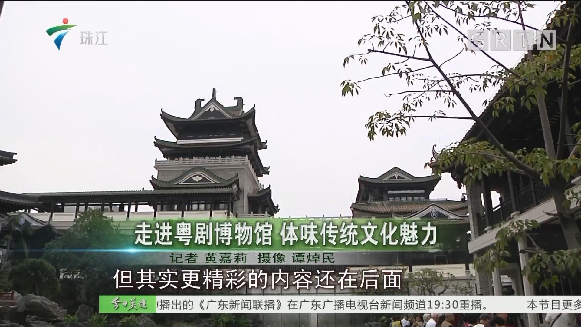 走进粤剧博物馆 体味传统文化魅力