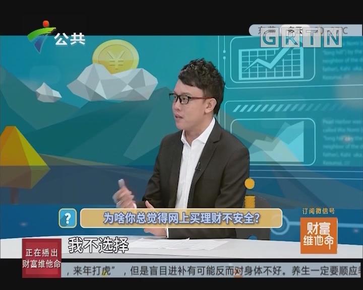 [2018-11-11]财富维他命:为啥你总觉得网上买理财不安全?