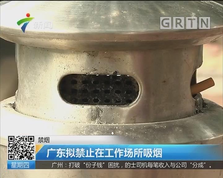 禁烟:广东拟禁止在工作场所吸烟