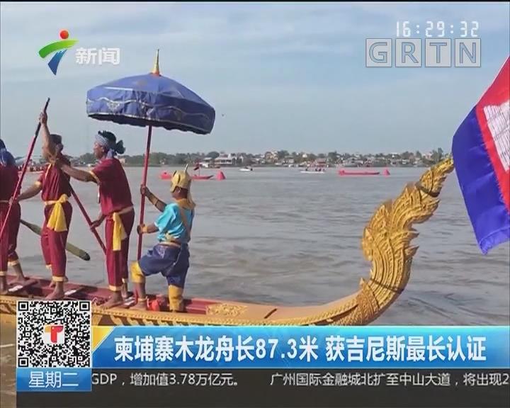 柬埔寨木龙舟长87.3米 获吉尼斯最长认证