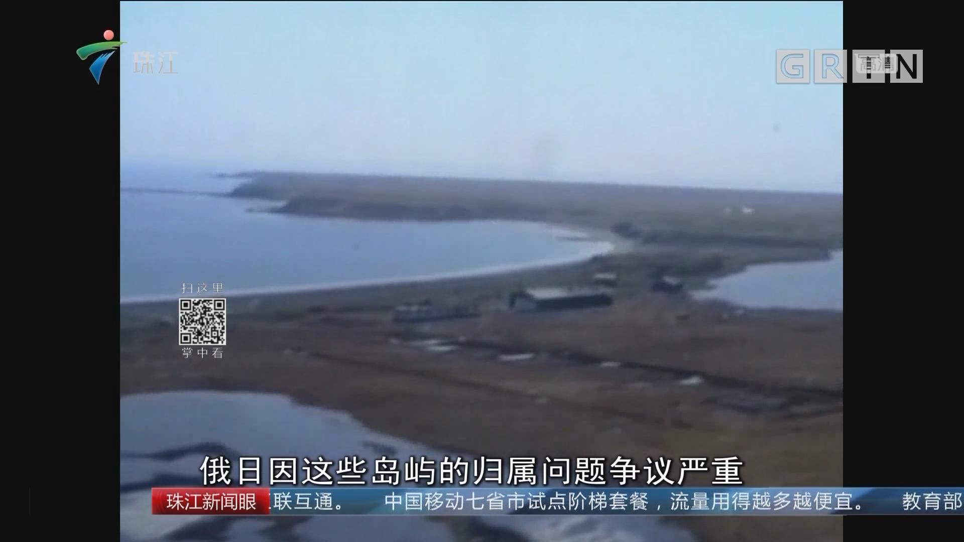 俄罗斯:不会向日本移交南千岛群岛