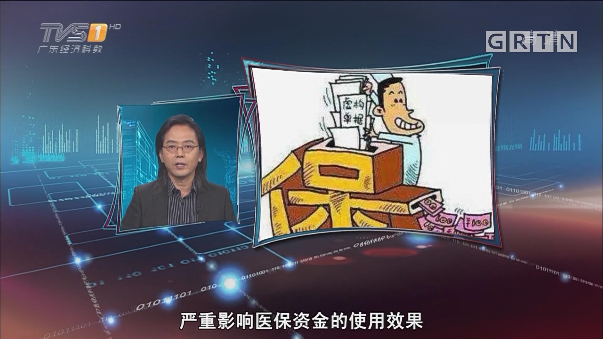 """[HD][2018-11-20]马后炮:百姓的救命钱不能成了""""唐僧肉"""""""