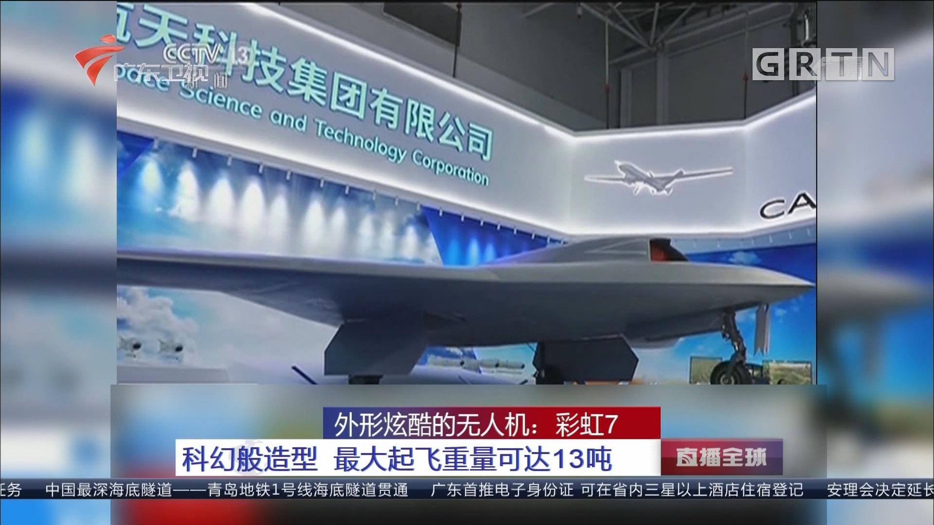 外形炫酷的无人机:彩虹7 科幻般造型 最大起飞重量可达13吨