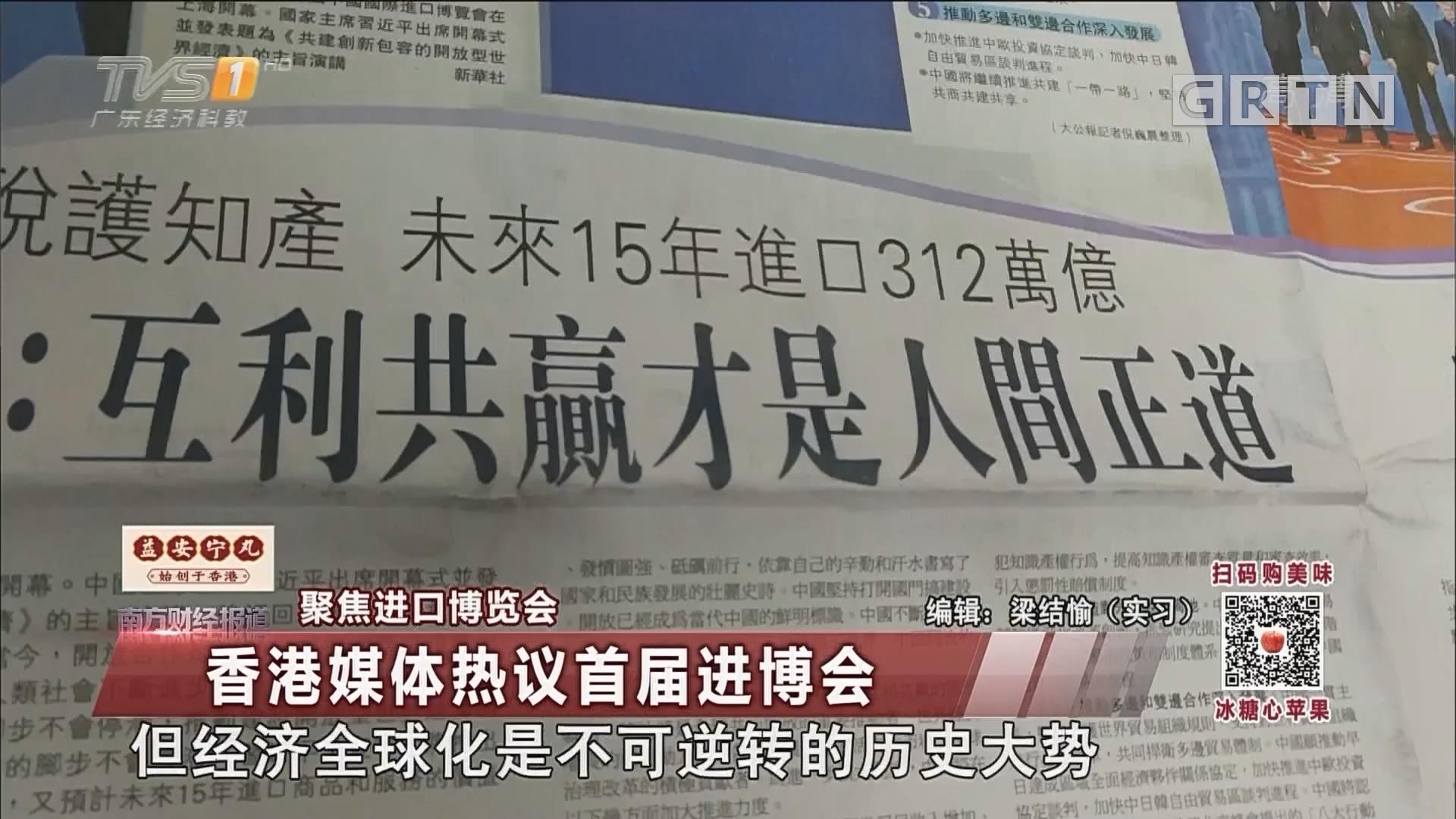 聚焦进口博览会:香港媒体热议首届进博会