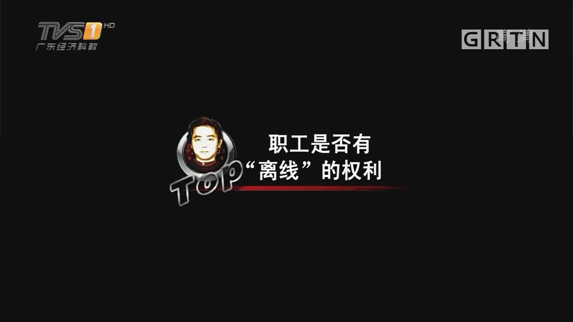 "[HD][2018-11-16]马后炮:职工是否有""离线""的权利"