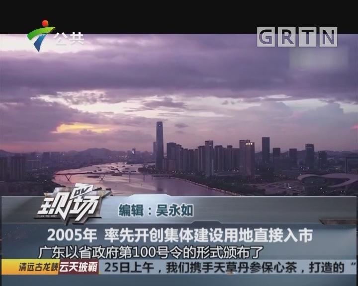 2005年 率先开创集体建设用地直接入市