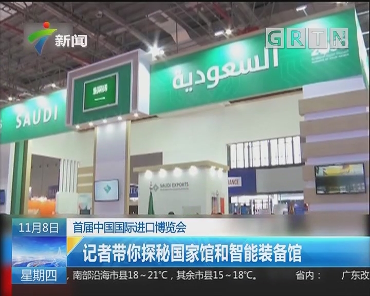 首届中国国际进口博览会:记者带你探秘国家馆和智能装备馆