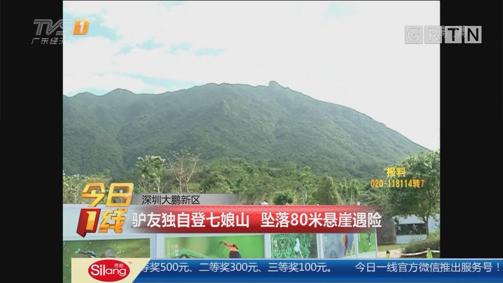 深圳大鹏新区:驴友独自登七娘山 坠落80米悬崖遇险
