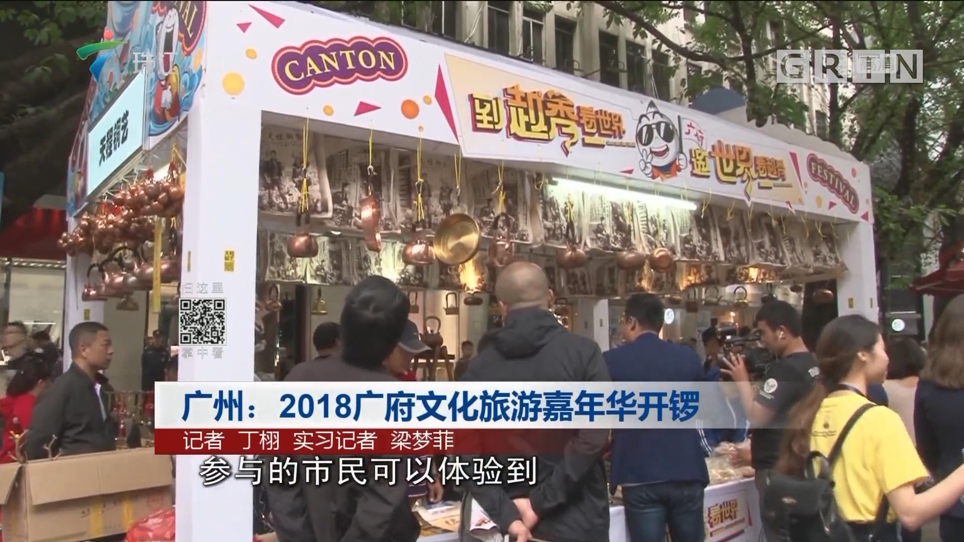 广州:2018广府文化旅游嘉年华开锣