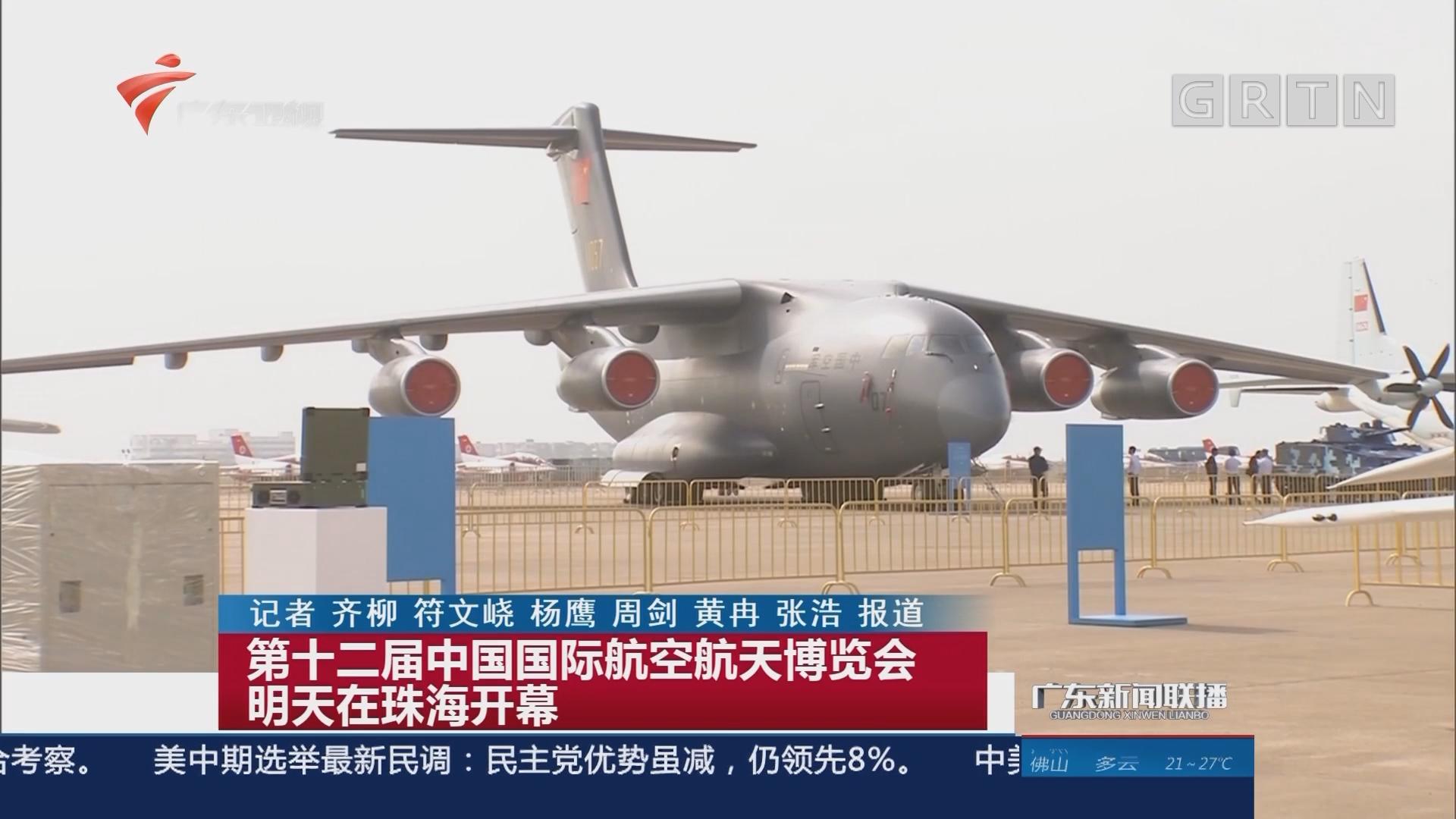 第十二届中国国际航空航天博览会明天在珠海开幕