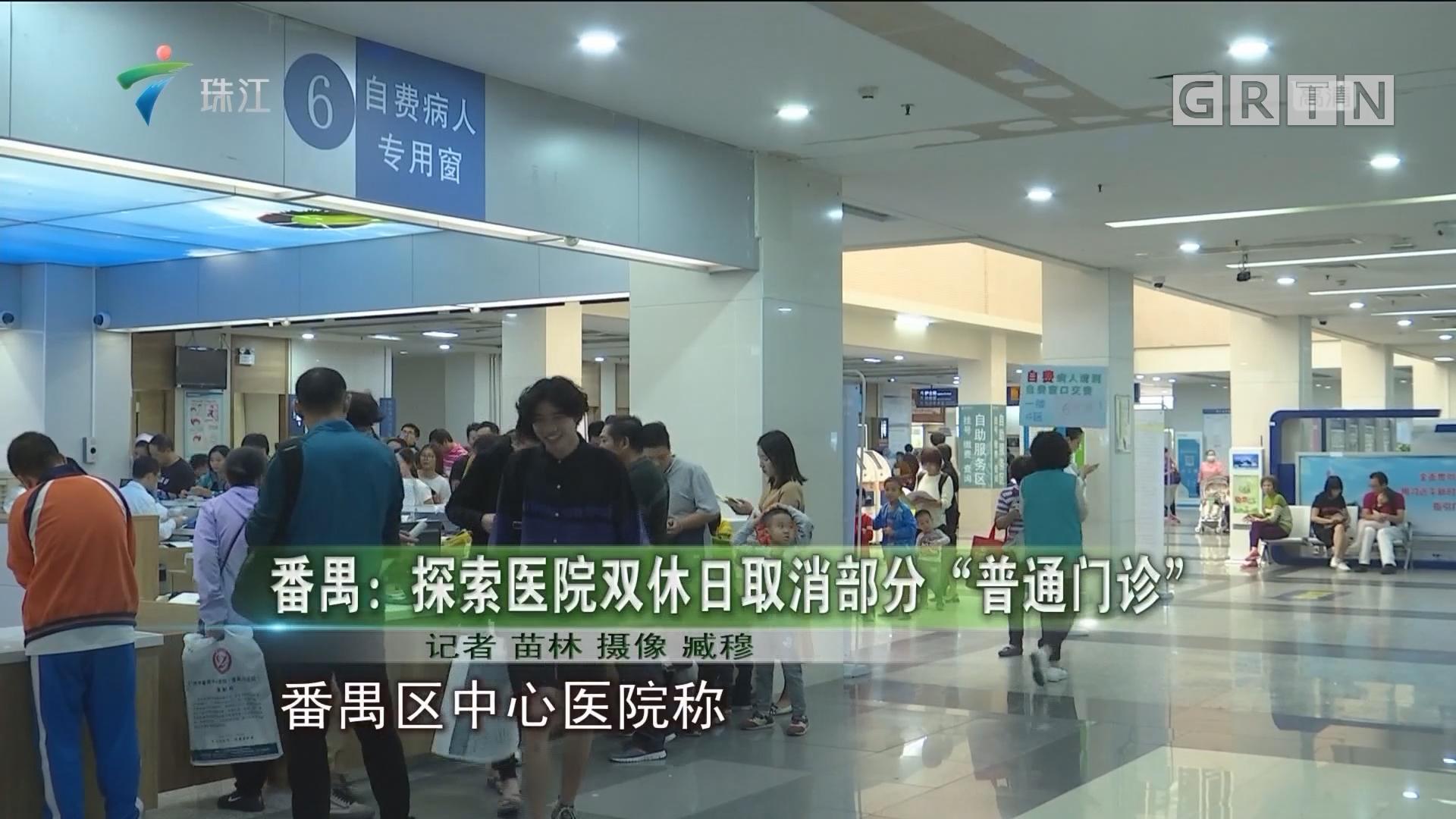 """番禺:探索医院双休日取消部分""""普通门诊"""""""
