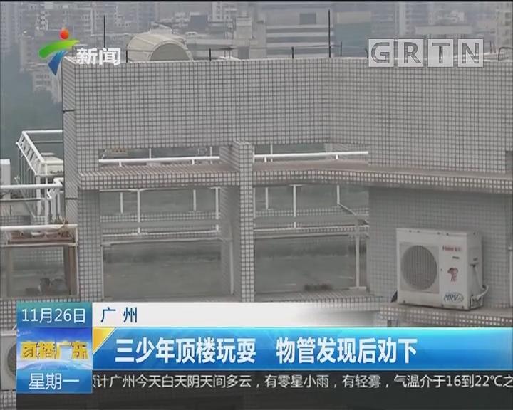 广州:三少年顶楼玩耍 物管发现后劝下
