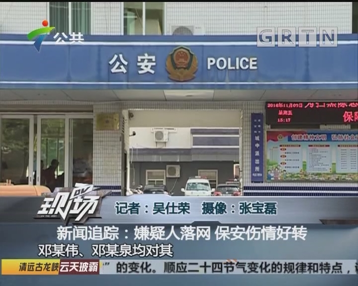 新闻追踪:嫌疑人落网 保安伤情好转