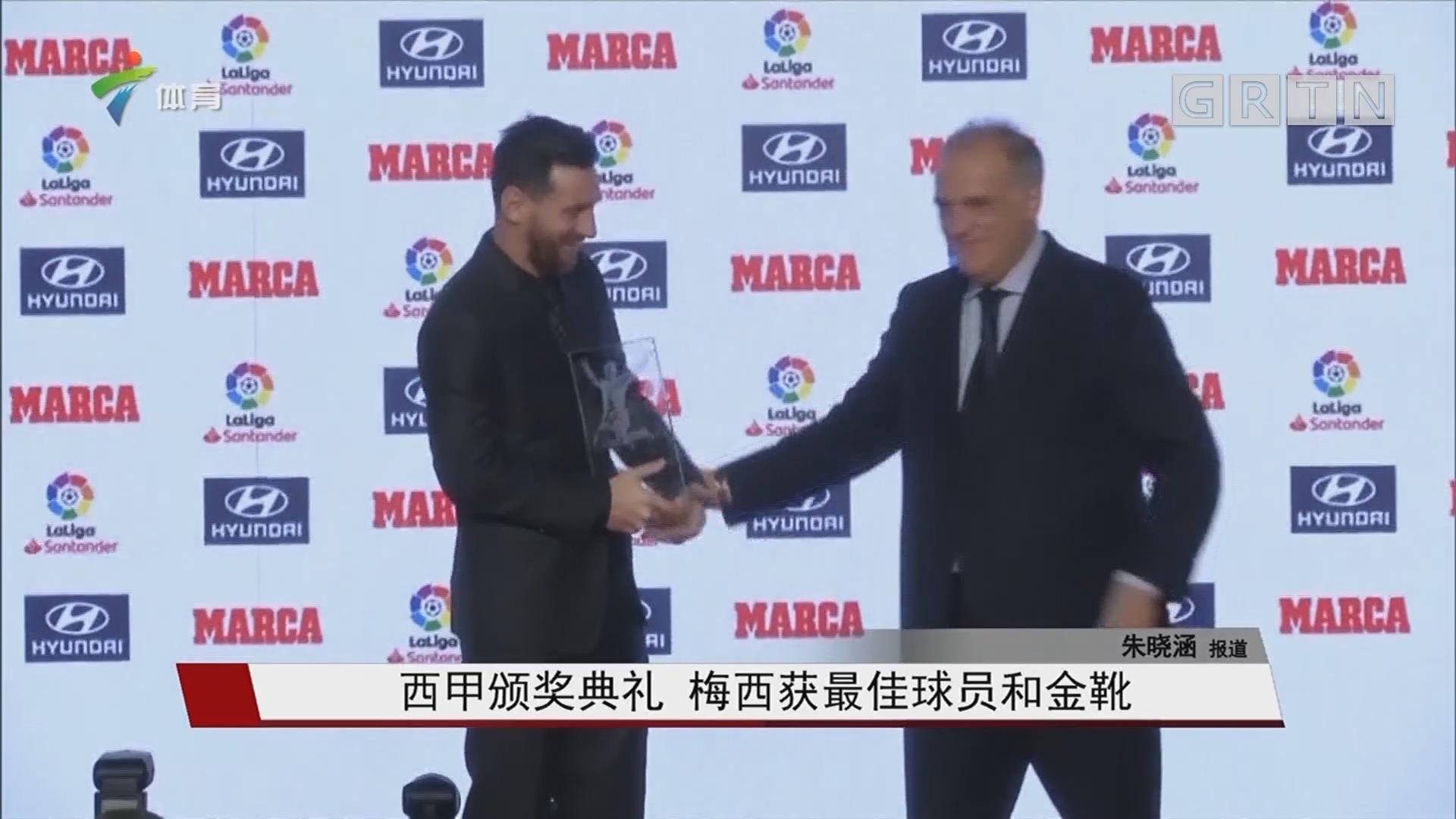 西甲颁奖典礼 梅西获最佳球员和金靴