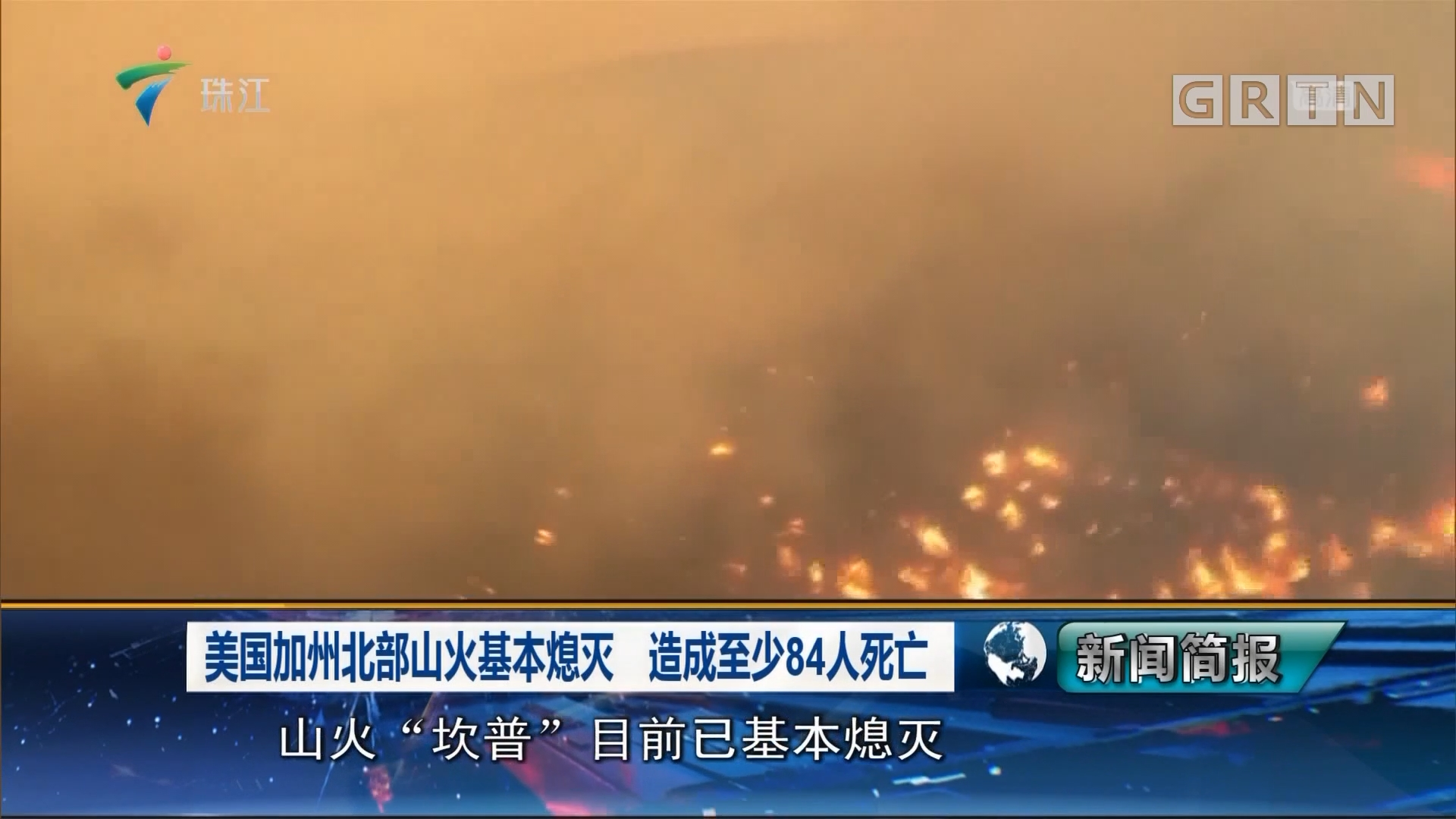 美国加州北部山火基本熄灭 造成至少84人死亡