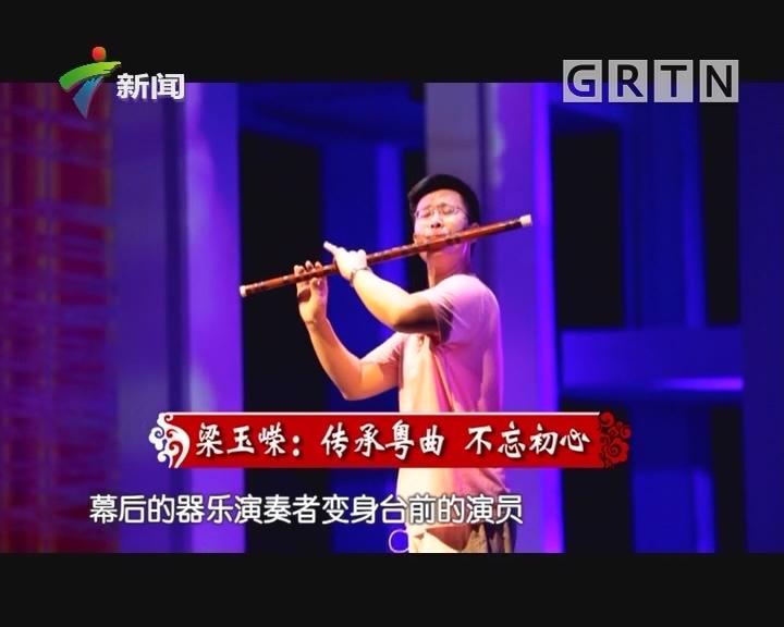 [2018-11-25]权威访谈:梁玉嵘:传承粤曲 不忘初心