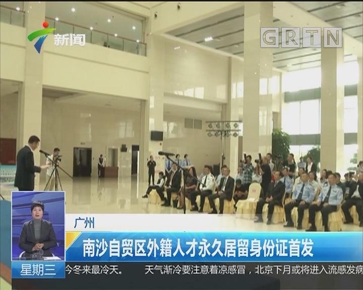 广州:南沙自贸区外籍人才永久居留身份证首发
