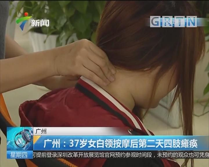 广州:37岁女白领按摩后第二天四肢瘫痪