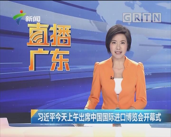习近平今天上午出席中国国际进口博览会开幕式
