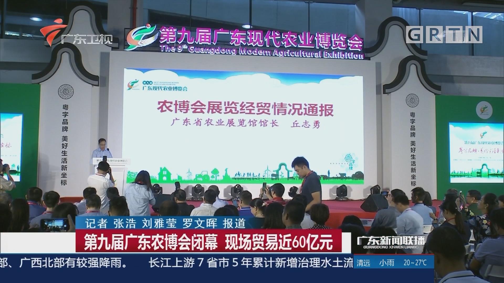 第九届广东农博会闭幕 现场贸易近60亿元