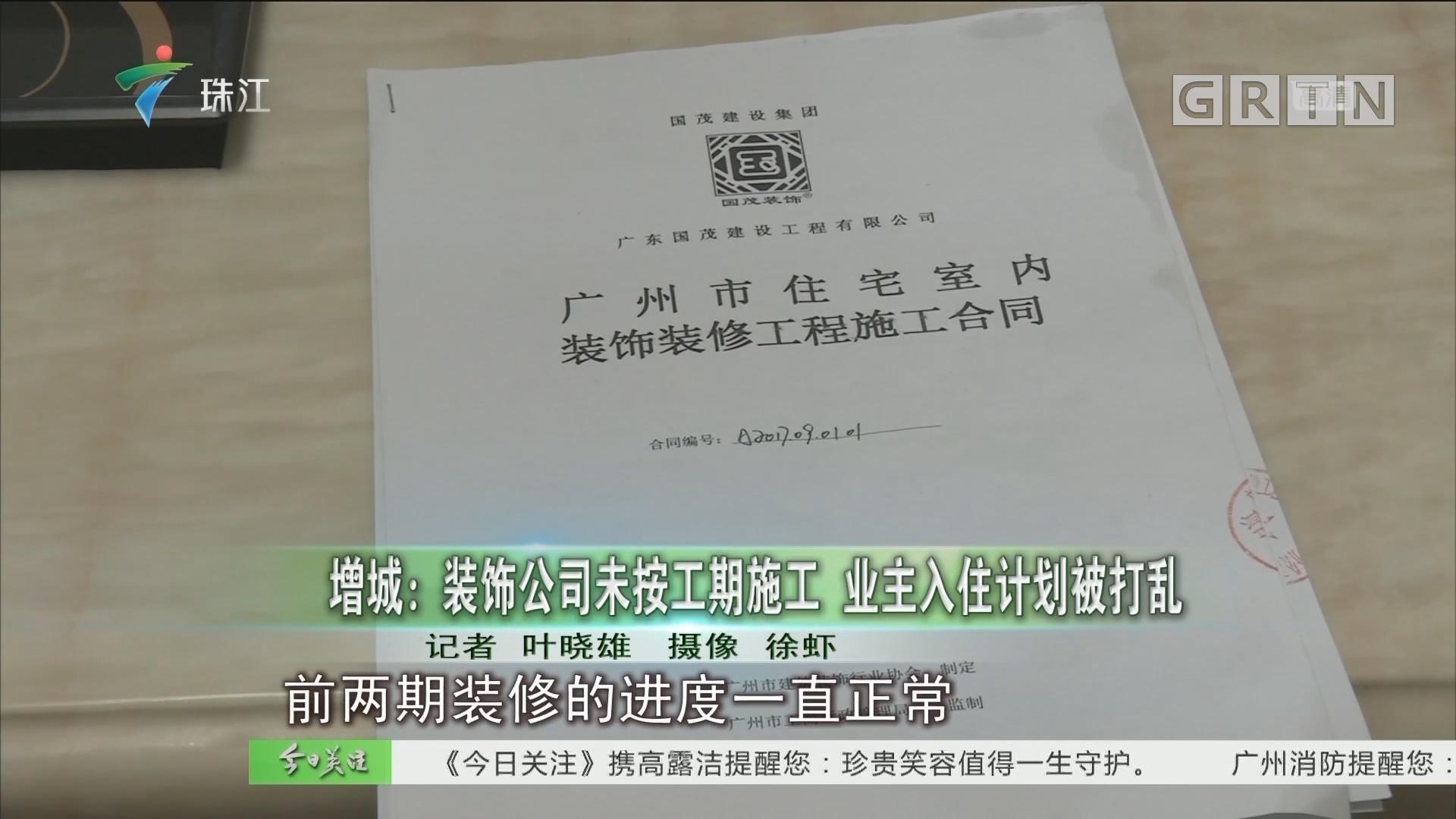 增城:装饰公司未按工期施工 业主入住计划被打乱