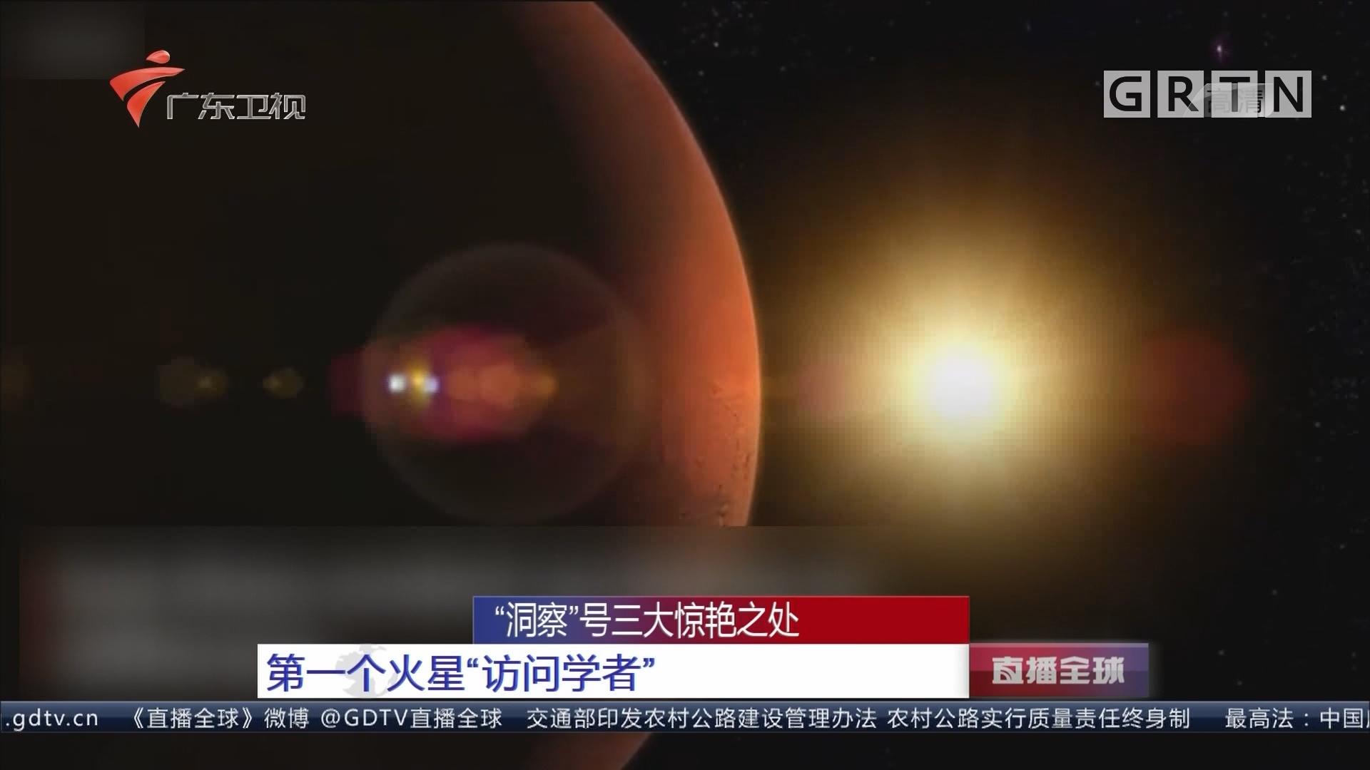 """""""洞察""""号三大惊艳之处:第一个火星""""访问学者"""""""
