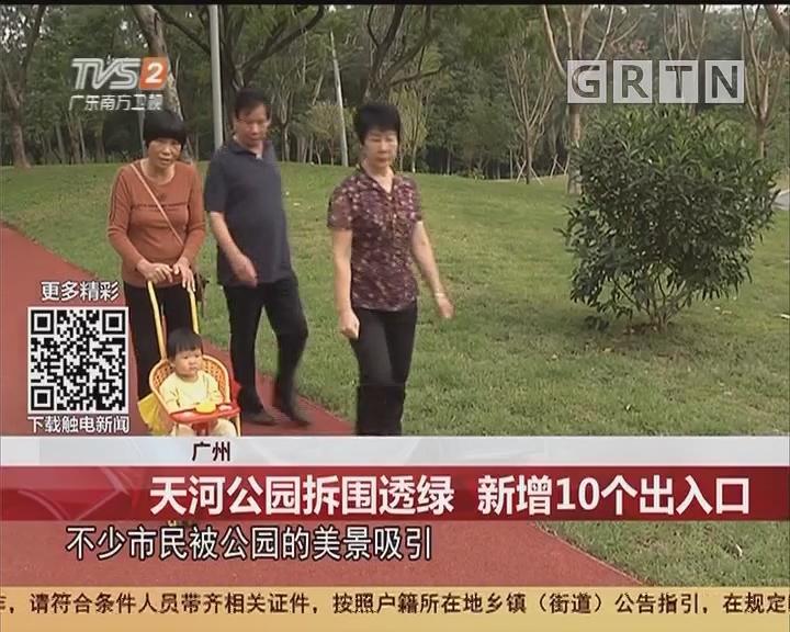 广州:天河公园拆围透绿 新增10个出入口