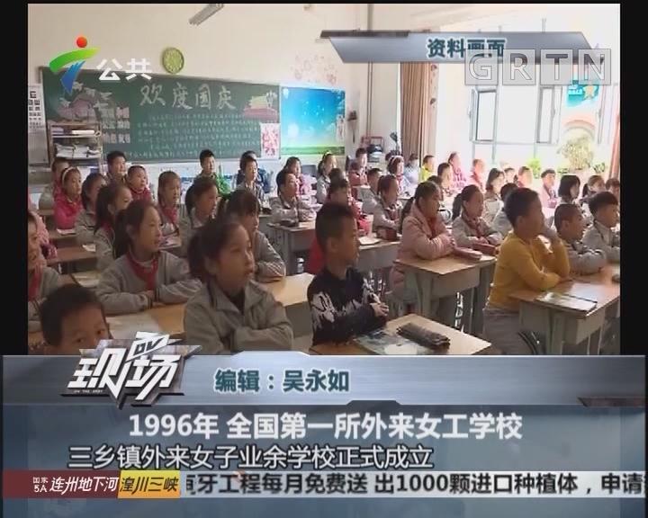1996年 全国第一所外来女工学校