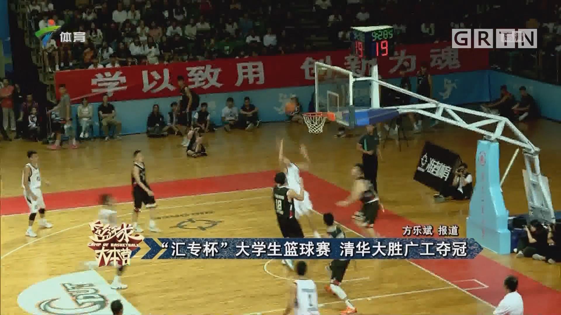 """""""汇专杯""""大学生篮球赛 清华大胜广工夺冠"""