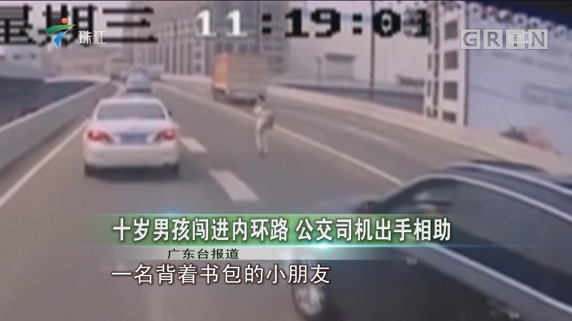 十岁男孩闯进内环路 公交司机出手相助