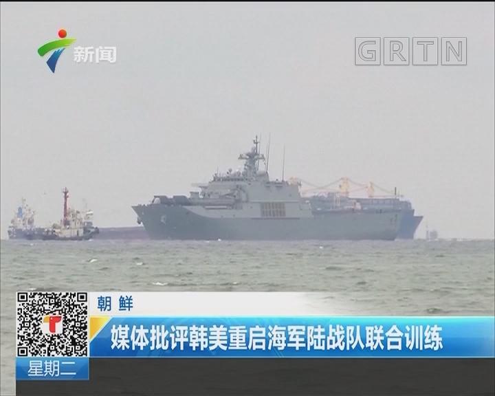 朝鲜:媒体批评韩美重启海军陆战队联合训练