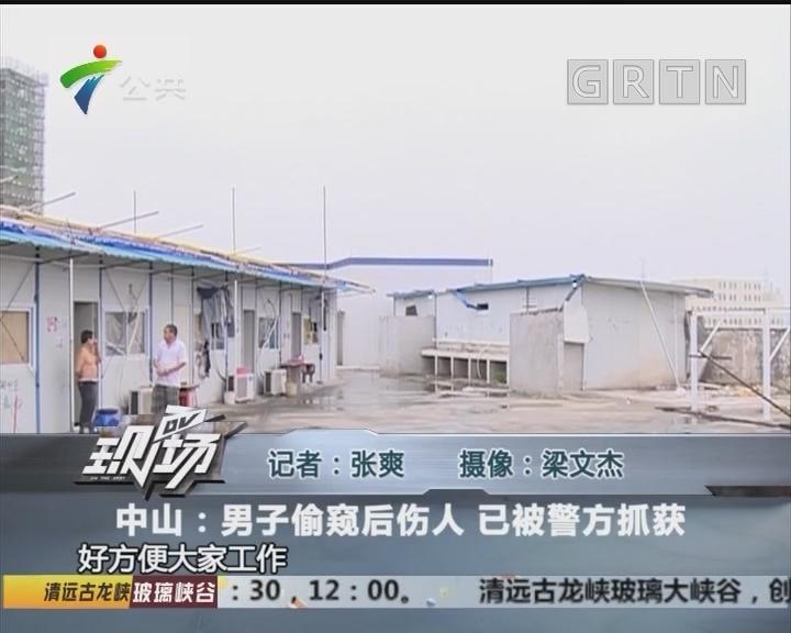 中山:男子偷窥后伤人 已被警方抓获