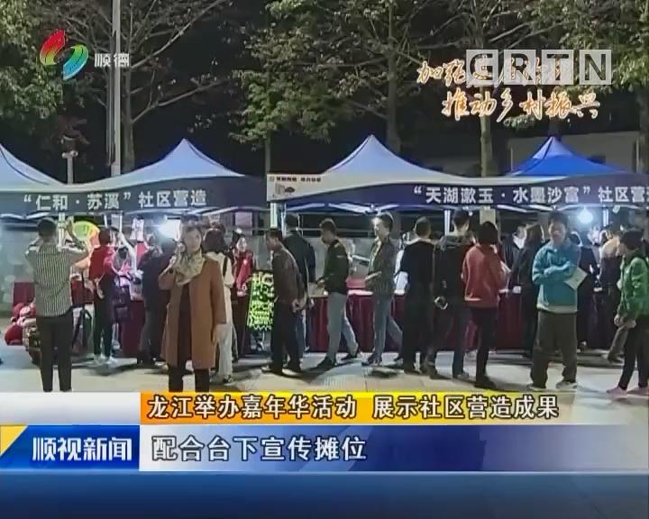 龙江举办嘉年华活动 展示社区营造成果