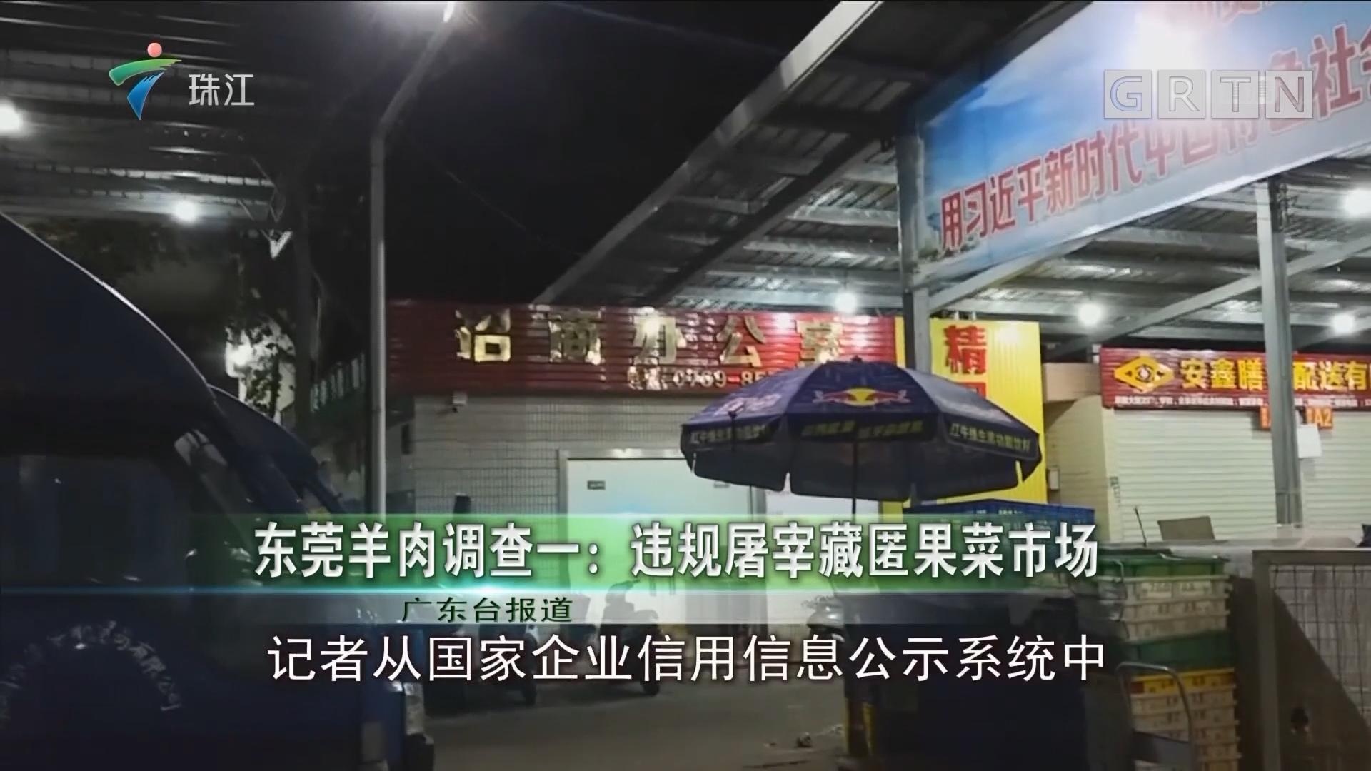 东莞羊肉调查一:违规屠宰藏匿果菜市场