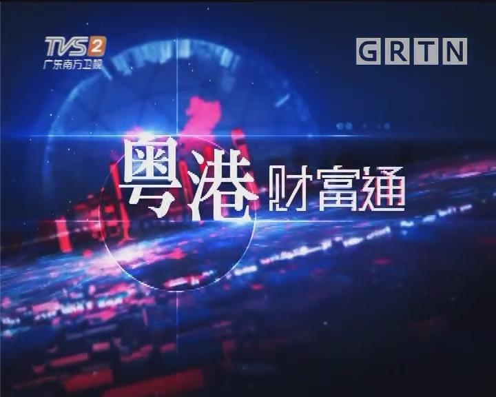 [2018-11-04]粤港财富通:汽车业寒冬?
