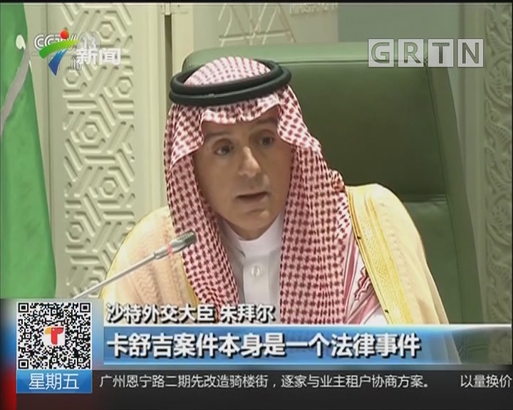 沙特检察机关公布卡舒吉案细节