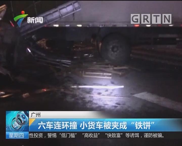 """广州:六车连环撞 小货车被夹成""""铁饼"""""""