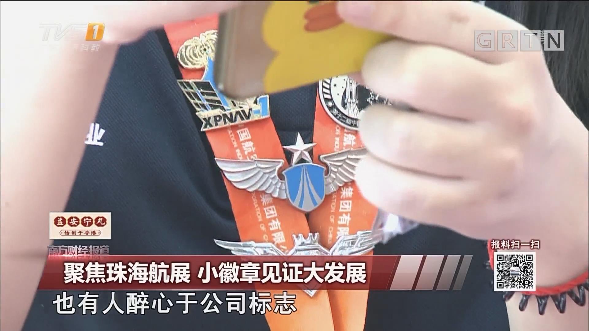 聚焦珠海航展 小徽章见证大发展