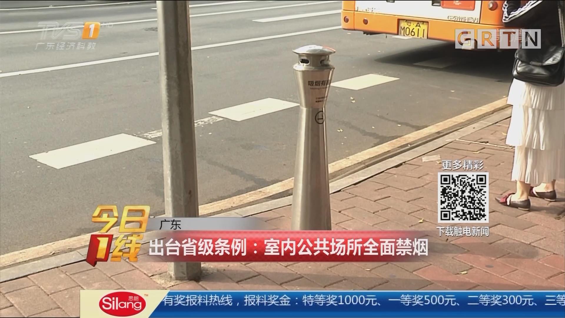 广东 出台省级条例:室内公众场所全面禁烟