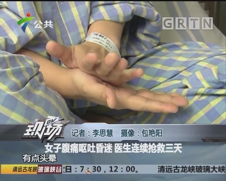 女子腹痛呕吐昏迷 医生连续抢救三天