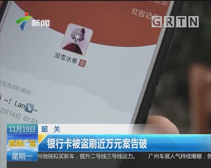 韶关:银行卡被盗刷近万元案告破