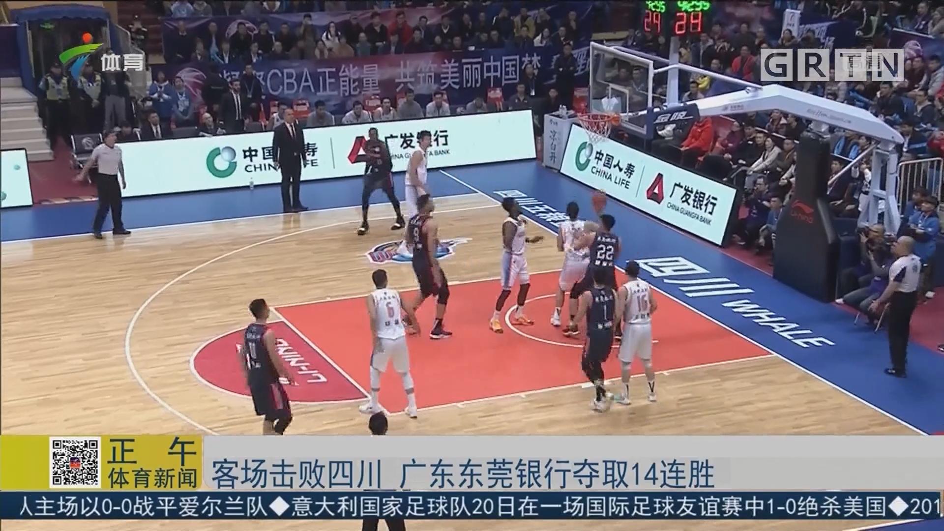 客场击败四川 广东东莞银行夺取14连胜