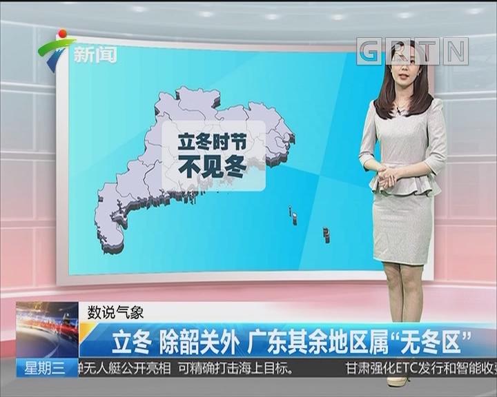 """数说气象:立冬 除韶关外 广东其余地区属""""无冬区"""""""