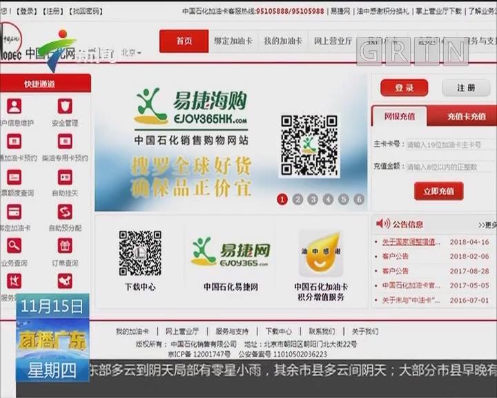 """深圳:""""双11""""低价团油卡 小程序被封卖家无处寻"""