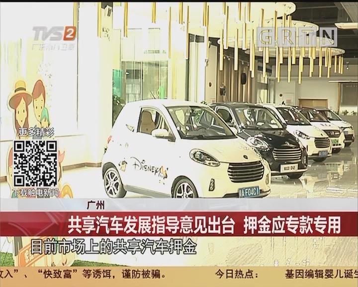 广州:共享汽车发展指导意见出台 押金应专款专用