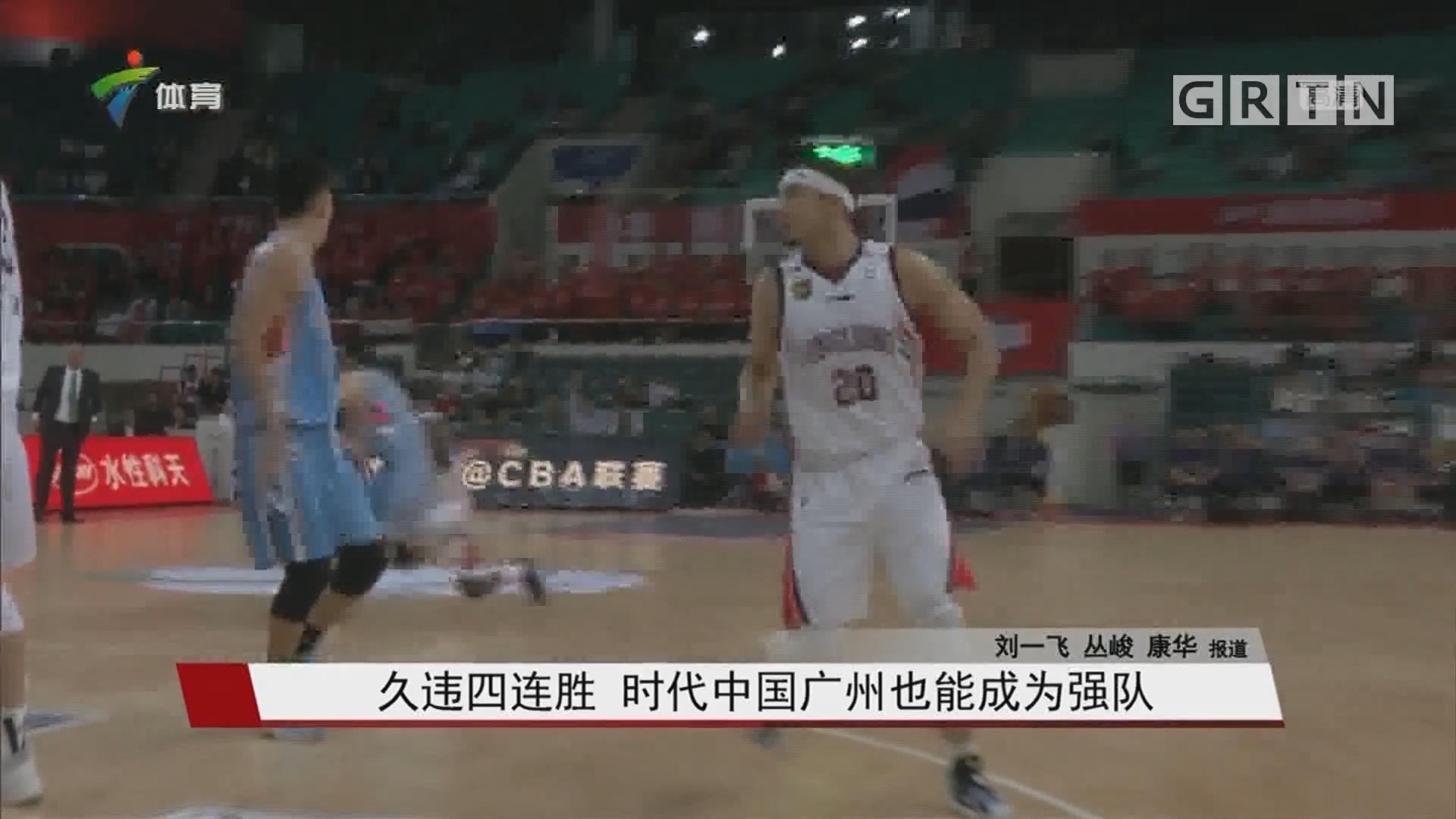 久违四连胜 时代中国广州也能成为强队